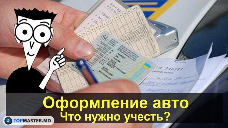 подготовка документов для выкупа авто