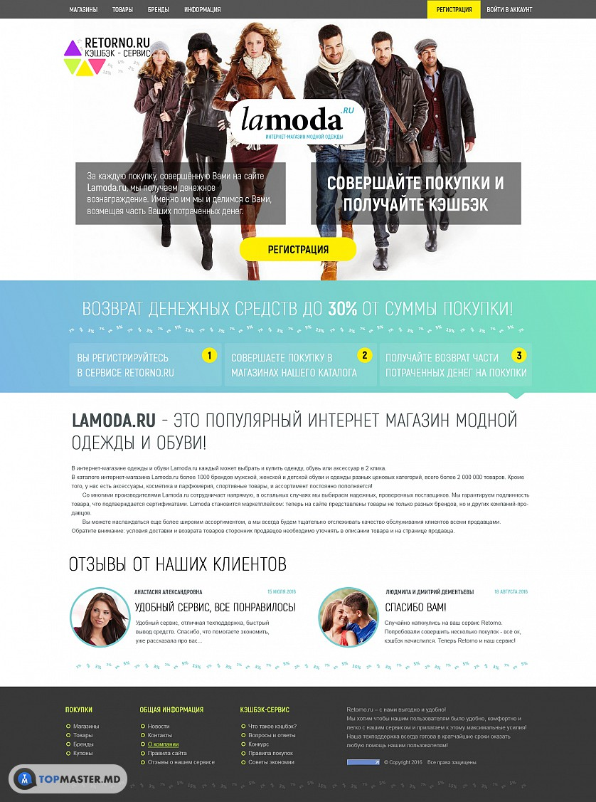 Retorno.ru изображение 5