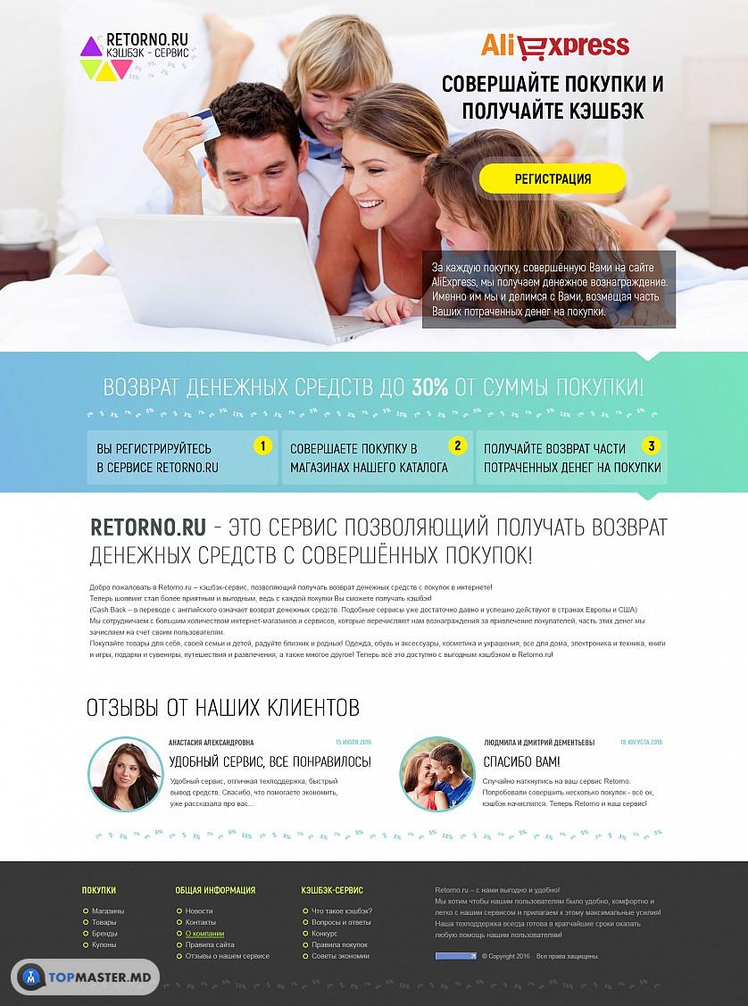 Retorno.ru изображение 3