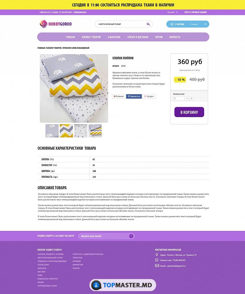Создание интернет магазина HobbyGorod.ru изображение 4