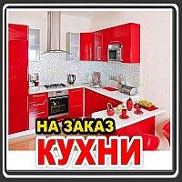 Кухни в ассортименте