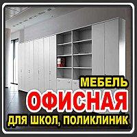 Офисная. столы, шкафы, тумбы, стеллажи, цены снижены