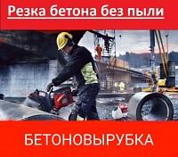 Бельцы Servicii de demolare beton armat monolit distrugerea betonului perforari in pereti si plansee din beton taerea diamanta al betonului armat peretilor pardoselelor replanificarea reconstructia in